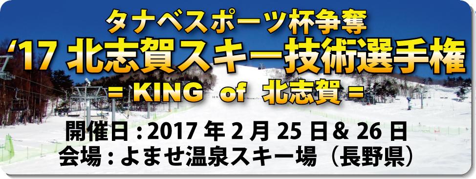'17北志賀スキー技術選手権開催