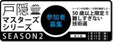 togakushi_masters_974_366