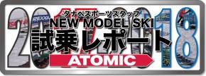 17_18_impression_atomic_974_366