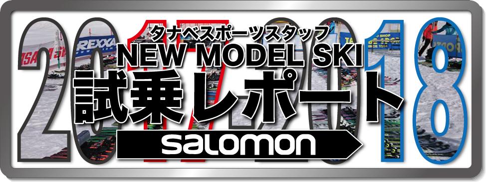 2016-2017 NEW MODEL タナベスタッフ試乗レポート「salomon」