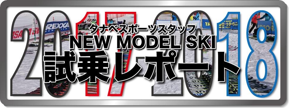 2017-2018 NEW MODEL タナベスタッフ試乗レポート集