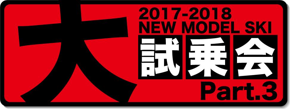 17-18 NEWモデルスキー試乗会