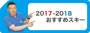 2017-2018 おすすめスキー