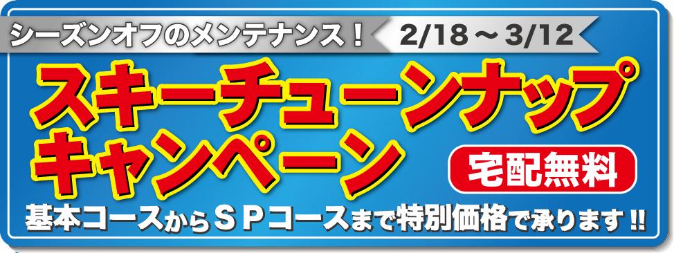 9/17~10/2スキーチューンナップキャンペーン開催