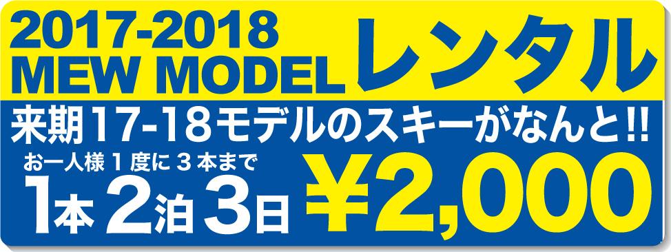 16-17 NEW MODEL スキーレンタル