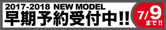 17-18モデル早期予約受付中