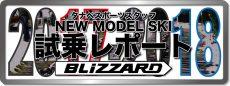 17_18_impression_blizzard_974_366