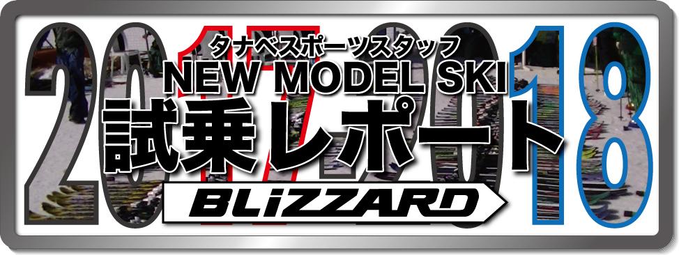2016-2017 NEW MODEL タナベスタッフ試乗レポート「BLIZZARD」