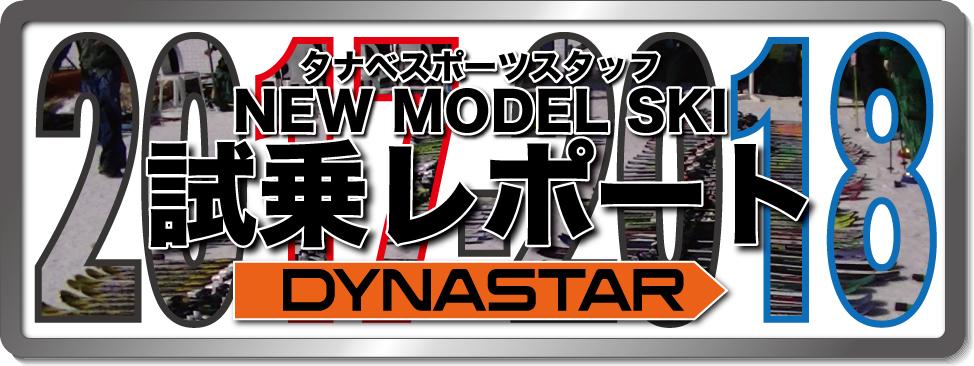 2016-2017 NEW MODEL タナベスタッフ試乗レポート「DYNASTAR」