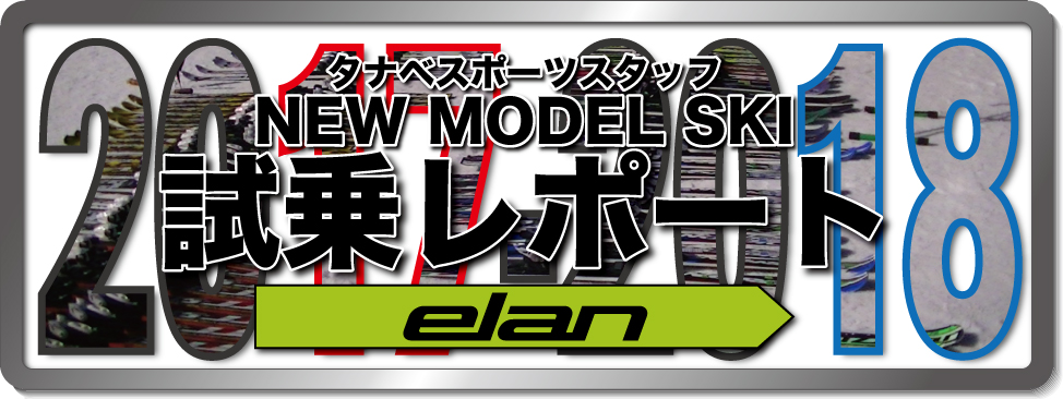 2016-2017 NEW MODEL タナベスタッフ試乗レポート「ELAN」