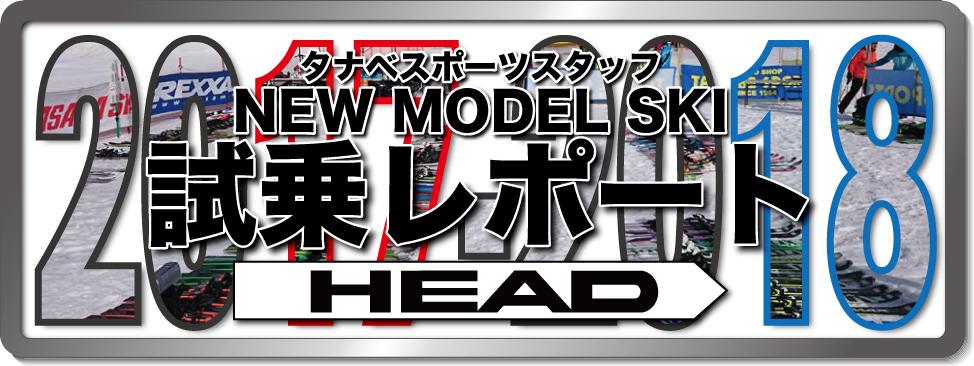 2016-2017 NEW MODEL タナベスタッフ試乗レポート「HEAD」