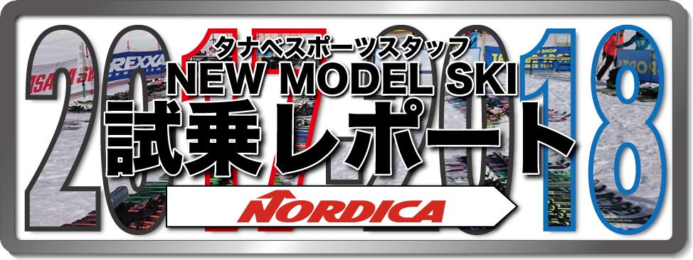 2016-2017 NEW MODEL タナベスタッフ試乗レポート「NORDICA」