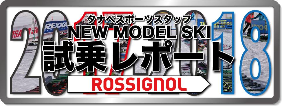 2016-2017 NEW MODEL タナベスタッフ試乗レポート「rossignol」