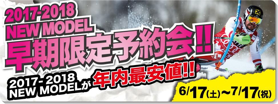 6/17~7/17早期限定予約会