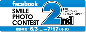 fb_photo_contest_2nd_974_366