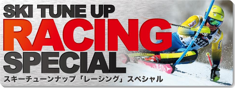 スキーチューンナップ SP レーシングコース