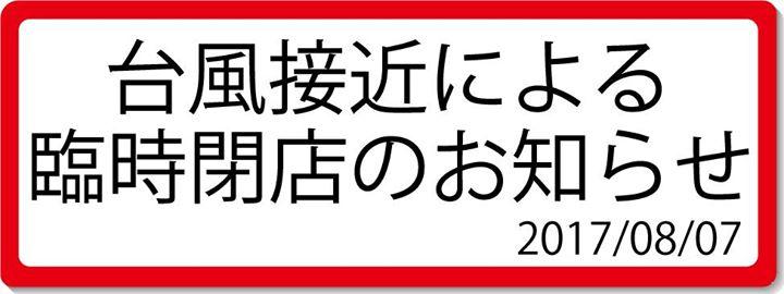 台風による臨時閉店のお知らせ