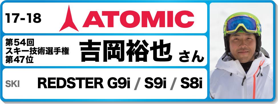 松沢聖佳さんオススメ!『17-18アトミックスキー&ブーツ』