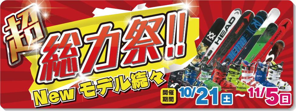 SALE第3弾『超!総力祭』