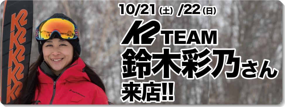 10/21,22 鈴木彩乃さん来店
