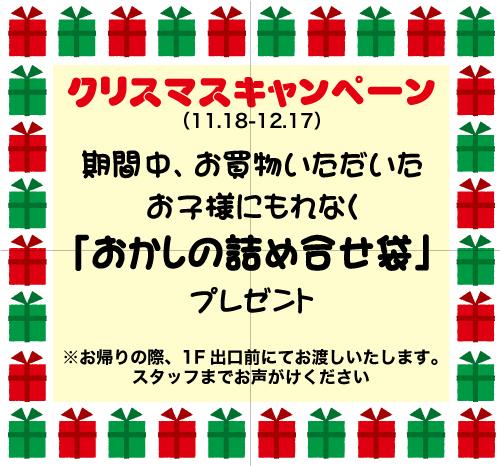 クリスマスキャンペーン説明