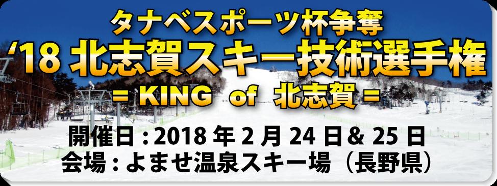 '18北志賀スキー技術選手権開催
