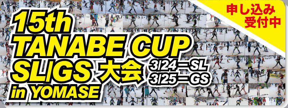 15th タナベカップ