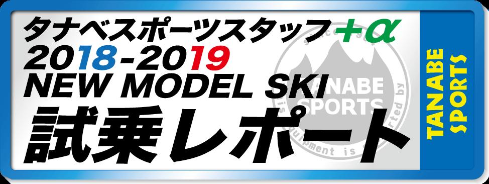 2018-2019NEW MODEL 試乗レポート