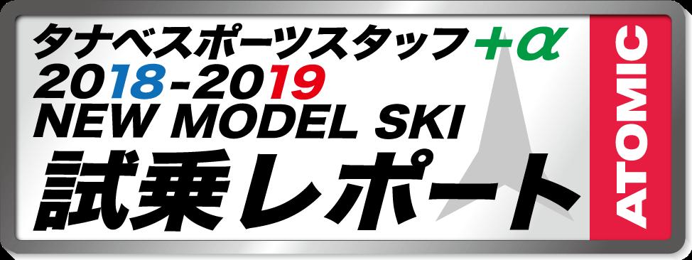 2018-2019 NEW MODEL タナベスタッフ試乗レポート「ATOMIC」