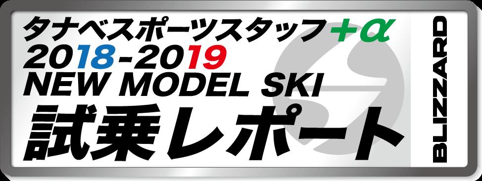 2018-2019 NEW MODEL タナベスタッフ試乗レポート「BLIZZARD」