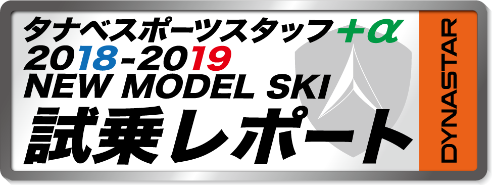 2018-2019 NEW MODEL タナベスタッフ試乗レポート「DYNASTAR」