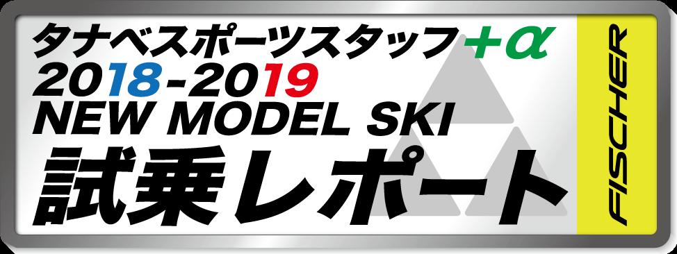 2018-2019 NEW MODEL タナベスタッフ試乗レポート「FISCHER」