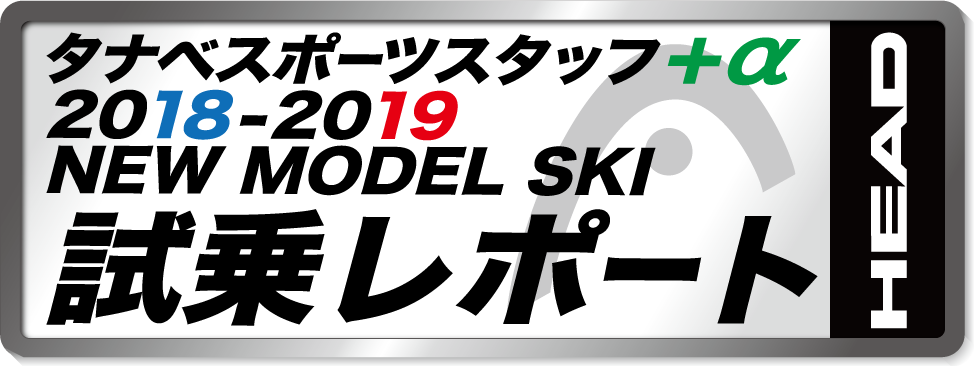 2018-2019 NEW MODEL タナベスタッフ試乗レポート「HEAD」