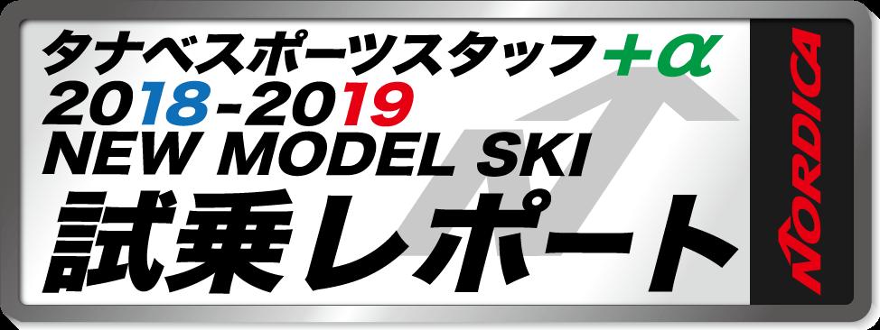 2018-2019 NEW MODEL タナベスタッフ試乗レポート「NORDICA」