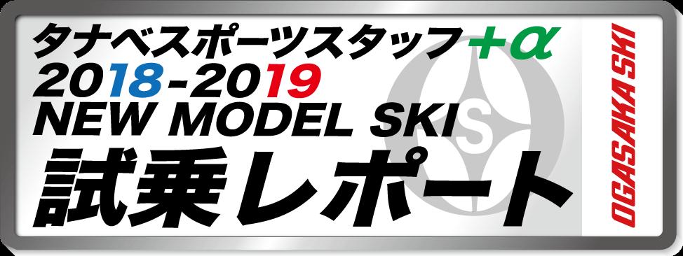 2018-2019 NEW MODEL タナベスタッフ試乗レポート「OGASAKA」