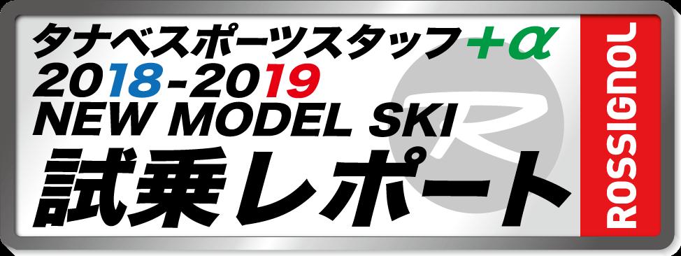 2018-2019 NEW MODEL タナベスタッフ試乗レポート「ROSSIGNOL」