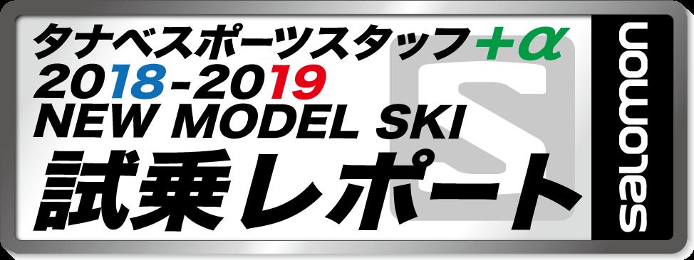2018-2019 NEW MODEL タナベスタッフ試乗レポート「SALOMON」