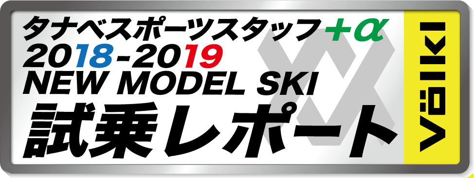 2018-2019 NEW MODEL タナベスタッフ試乗レポート「VOLKL」
