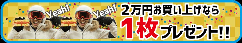 2万円お買い上げで1枚プレゼント