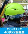 タナベスポーツ試乗スタッフ1級所持