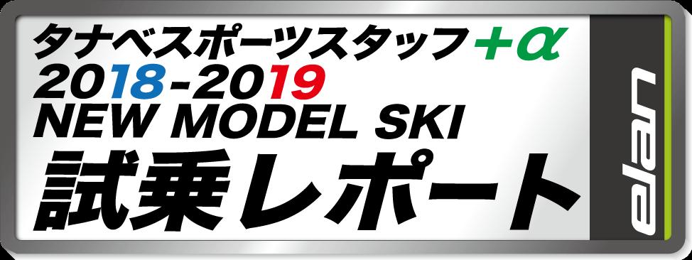 2018-2019 NEW MODEL タナベスタッフ試乗レポート「エラン」