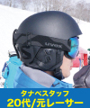 タナベスタッフ20男性元レーサー