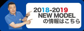 2018-2019 おすすめスキー