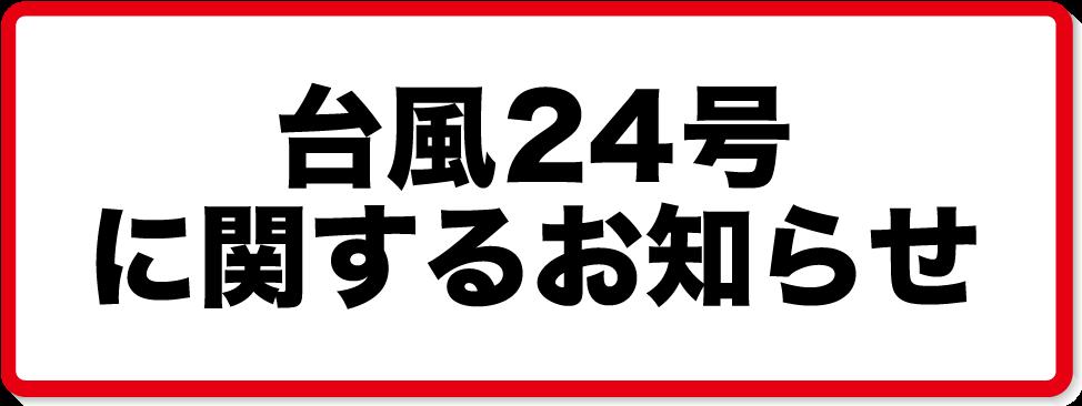台風24号に関するお知らせ