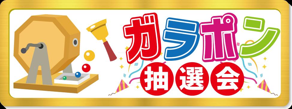 ガラポン抽選会Part.2