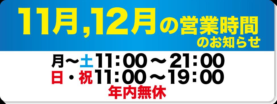 11月、12月営業時間変更のお知らせ