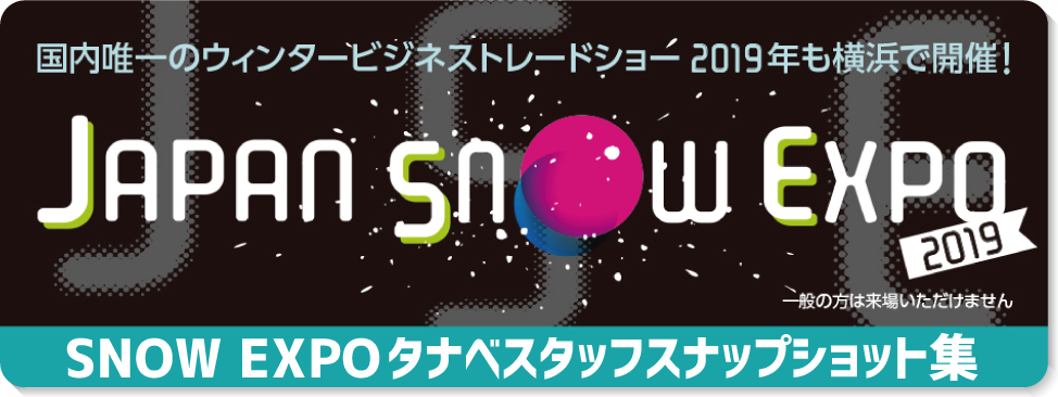 JAPAN SNOW EXPO 2019