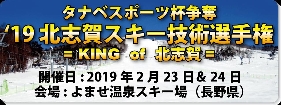 '19北志賀スキー技術選手権開催