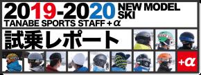 2019-2020 NEW MODEL SKI タナベスタッフ試乗レポート