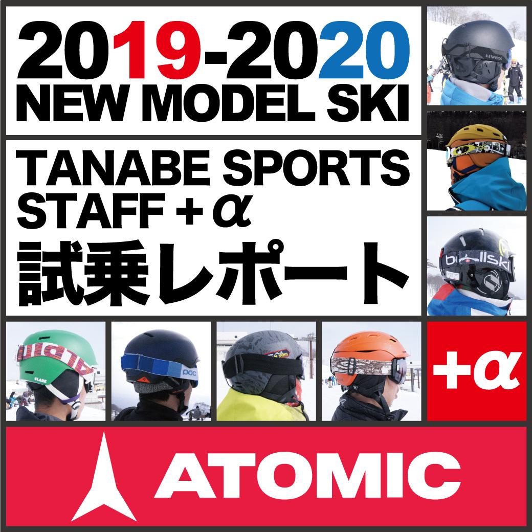 2019-2020 NEW MODEL タナベスタッフ試乗レポート「ATOMIC」